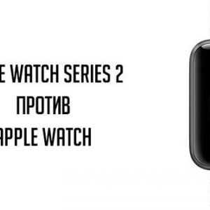 Apple watch series 2 проти apple watch