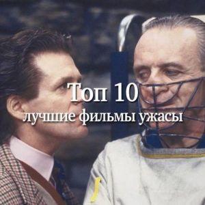 Топ 10: кращі фільми жахи