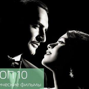 Топ 10: кращі романтичні фільми