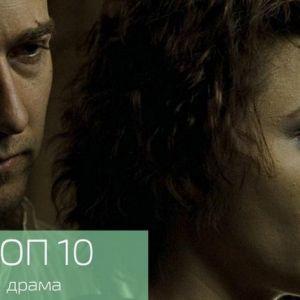 Топ 10: кращі драми