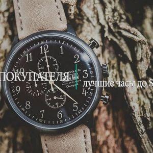 Гід покупця: кращі годинник до $ 200