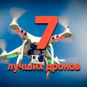 Око в небі: 7 кращих дронів