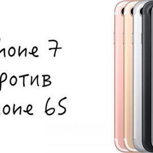 Iphone 7 проти iphone 6s