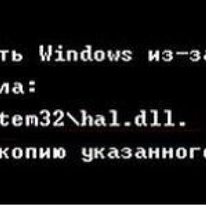 Як виправити помилку файл hal.dll відсутня
