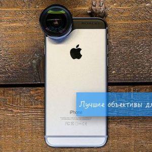 Кращі об`єктиви для iphone 2016 року