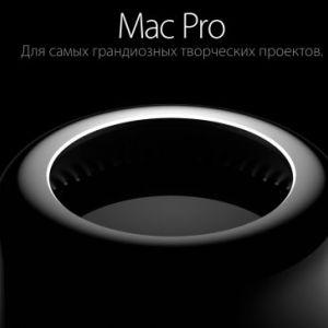 Нові mac pro вже у продажу
