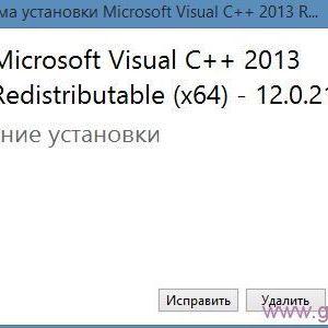 Помилка файл msvcp dll відсутня