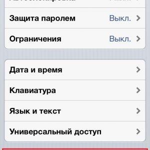 Скидання налаштувань iphone, ipad і ipod touch без перепрошивки