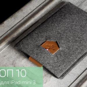 Топ 10: кращі чохли для ipad mini 3