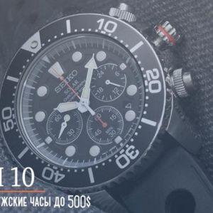 Топ 10: кращі чоловічі годинники до 500 $