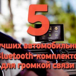 Топ 5: найкращі автомобільні bluetooth-комплекти для гучного зв`язку