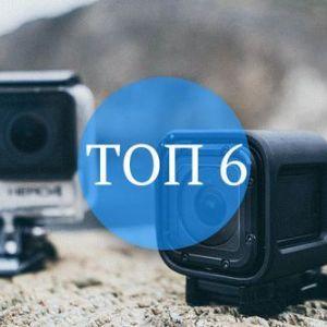 Топ 6: кращі екшн-камери