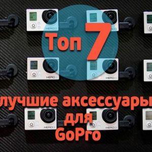 Топ 7: кращі аксесуари для gopro