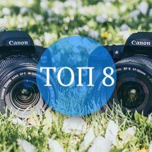 Топ 8: кращі dslr фотоапарати