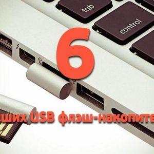 Топ 6: кращі usb флеш-накопичувачі